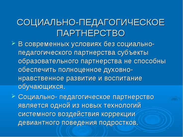 СОЦИАЛЬНО-ПЕДАГОГИЧЕСКОЕ ПАРТНЕРСТВО В современных условиях без социально-пед...