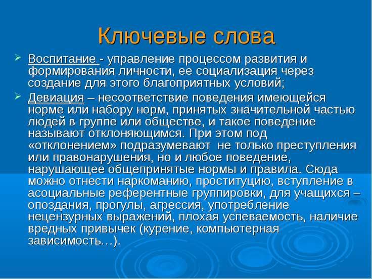 Ключевые слова Воспитание - управление процессом развития и формирования личн...