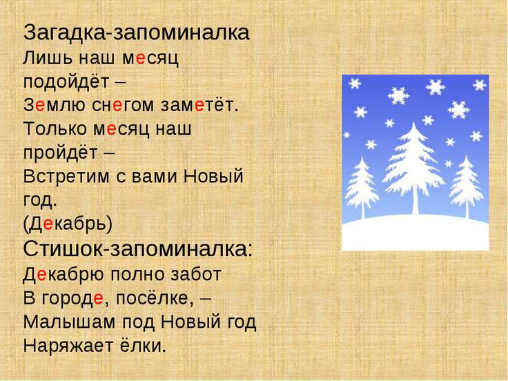 Загадка-запоминалка Лишь наш месяц подойдёт – Землю снегом заметёт. Только ме...