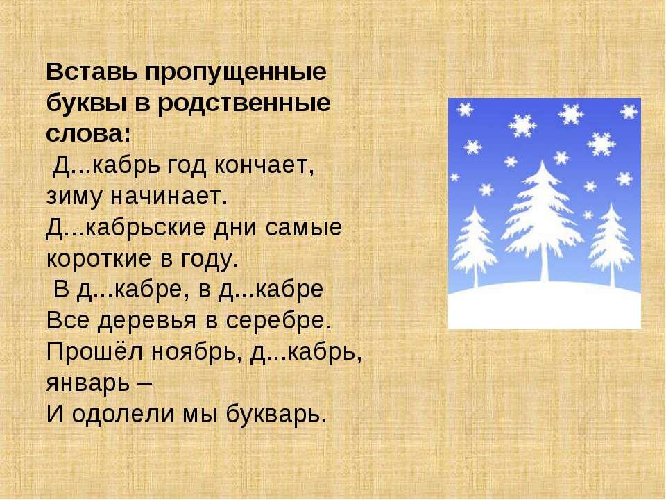 Вставь пропущенные буквы в родственные слова: Д...кабрь год кончает, зиму нач...