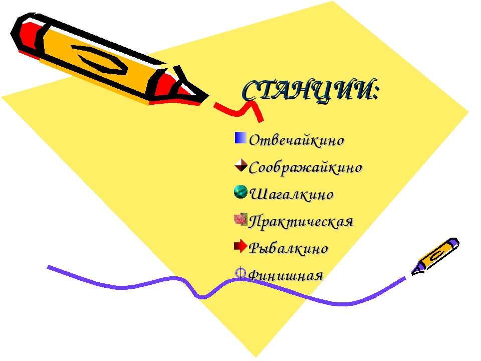 СТАНЦИИ: Отвечайкино Соображайкино Шагалкино Практическая Рыбалкино Финишная