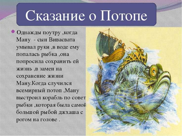 Однажды поутру ,когда Ману - сын Вивасвата умывал руки ,в воде ему попалась р...