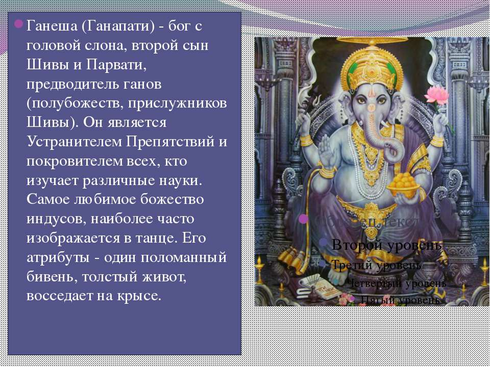 Ганеша (Ганапати) - бог с головой слона, второй сын Шивы и Парвати, предводит...