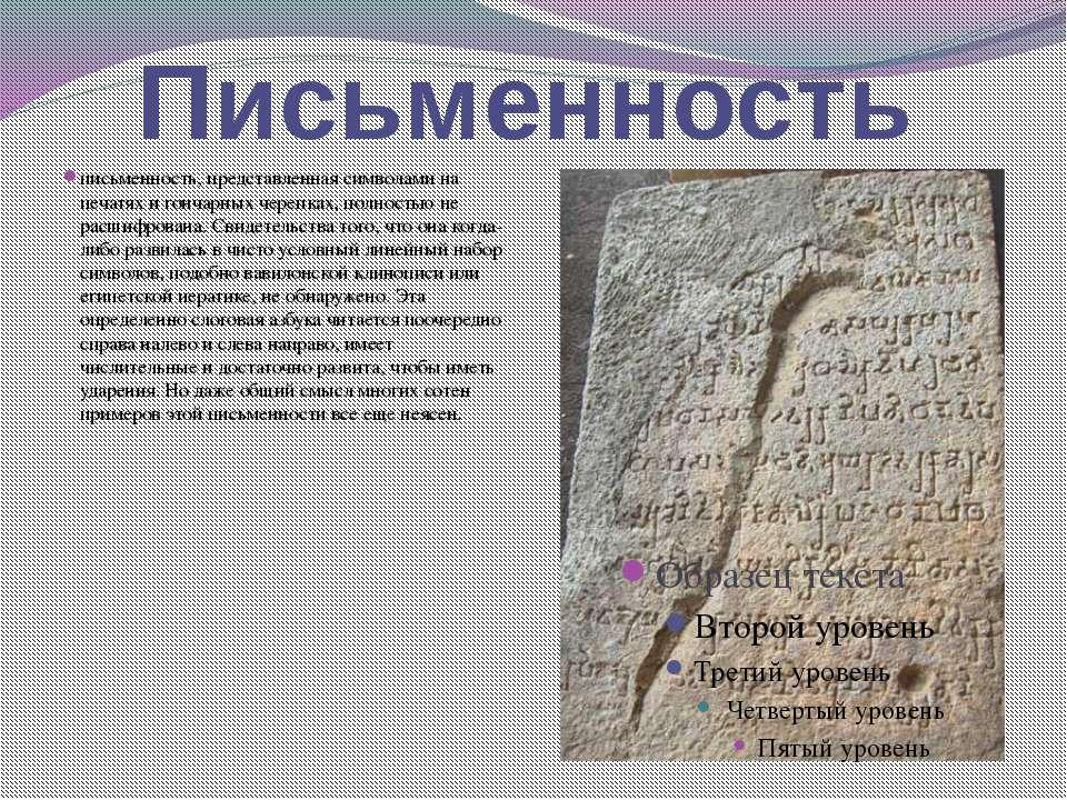 Письменность письменность, представленная символами на печатях и гончарных че...