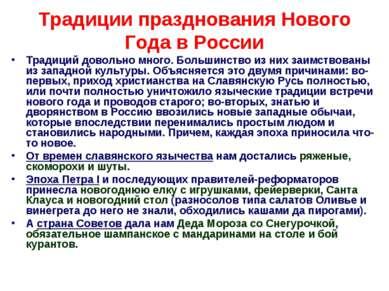 Традиции празднования Нового Года в России Традиций довольно много. Большинст...