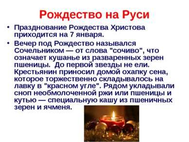 Рождество на Руси Празднование Рождества Христова приходится на 7 января. Веч...