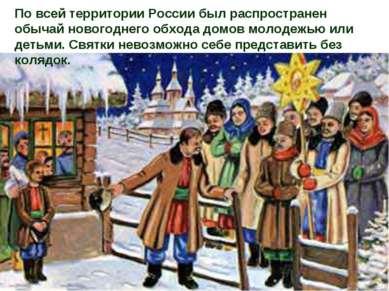 По всей территории России был распространен обычай новогоднего обхода домов м...