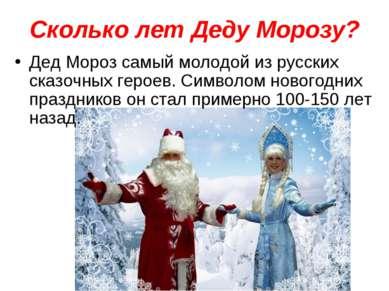 Сколько лет Деду Морозу? Дед Мороз самый молодой из русских сказочных героев....