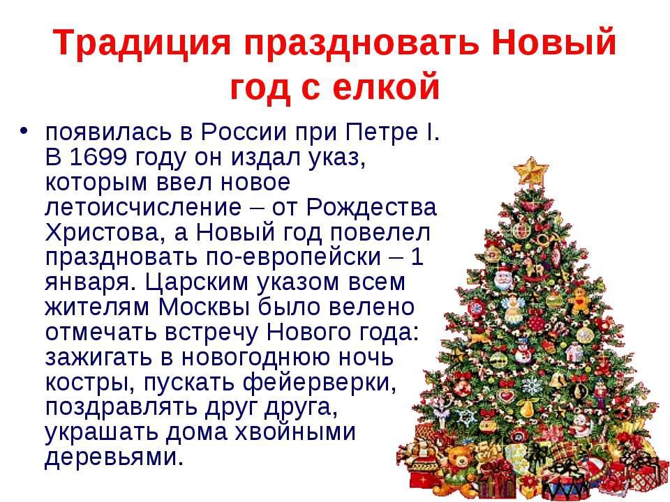 Традиция праздновать Новый год с елкой появилась в России при Петре I. В 1699...