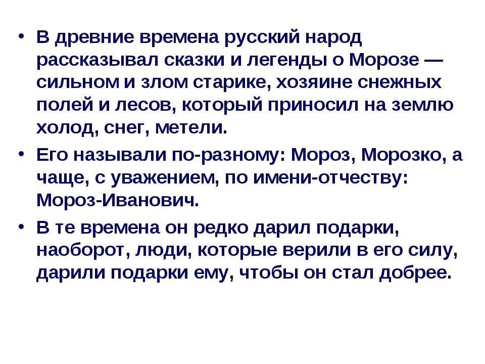 В древние времена русский народ рассказывал сказки и легенды о Морозе — сильн...