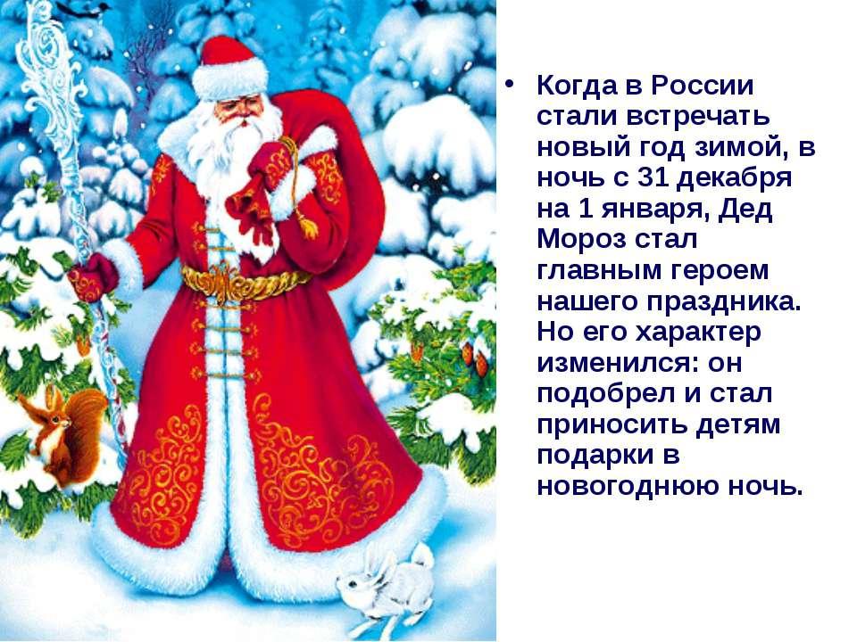 Когда в России стали встречать новый год зимой, в ночь с 31 декабря на 1 янва...
