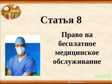НАЗАД ВЫХОД Статья 8 Право на бесплатное медицинское обслуживание
