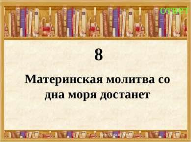 8 ответ Материнская молитва со дна моря достанет