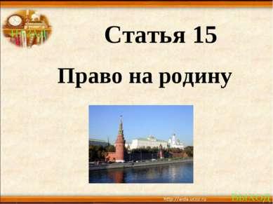 НАЗАД ВЫХОД Статья 15 Право на родину