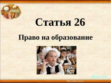 НАЗАД ВЫХОД Статья 26 Право на образование