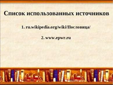 Список использованных источников 1. ru.wikipedia.org/wiki/Пословица/ 2. www.e...