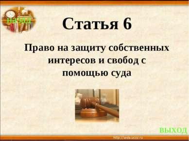 Статья 6 Право на защиту собственных интересов и свобод с помощью суда назад ...