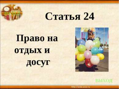 НАЗАД ВЫХОД Статья 24 Право на отдых и досуг