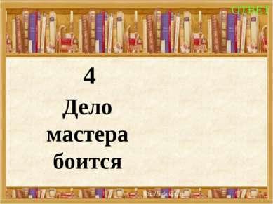 4 Дело мастера боится ОТВЕТ