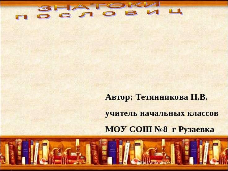 Автор: Тетянникова Н.В. учитель начальных классов МОУ СОШ №8 г Рузаевка