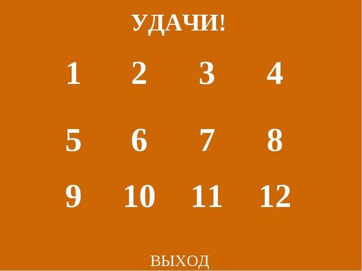 УДАЧИ! ВЫХОД 1 2 3 4 5 6 7 8 9 10 11 12
