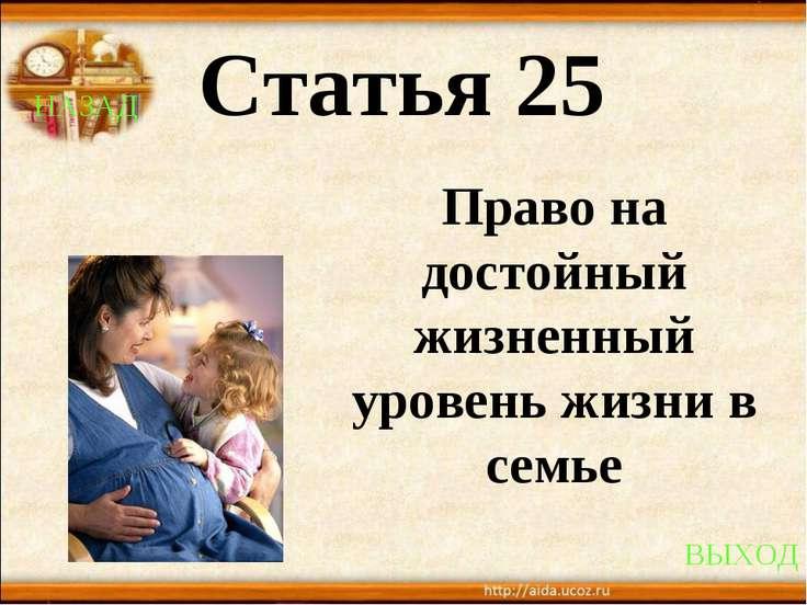 НАЗАД ВЫХОД Статья 25 Право на достойный жизненный уровень жизни в семье