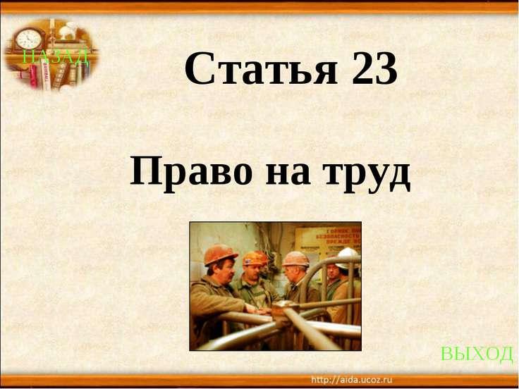 НАЗАД ВЫХОД Статья 23 Право на труд