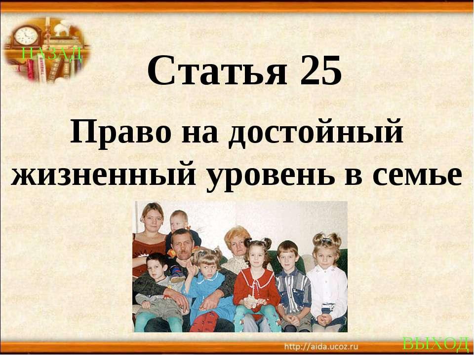 НАЗАД ВЫХОД Статья 25 Право на достойный жизненный уровень в семье