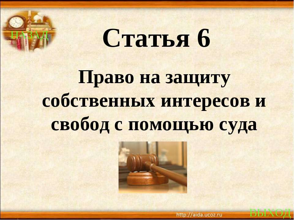 НАЗАД ВЫХОД Статья 6 Право на защиту собственных интересов и свобод с помощью...