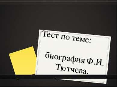 Тест по теме: биография Ф.И. Тютчева.