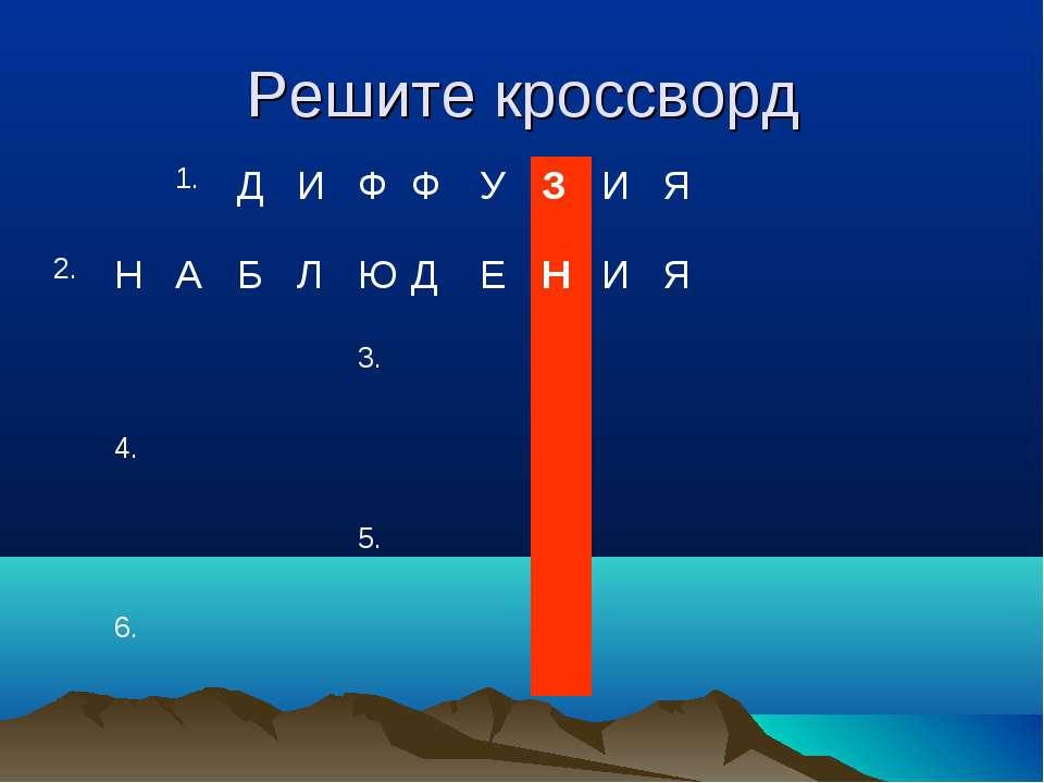Решите кроссворд 1. Д И Ф Ф У З И Я 2. Н А Б Л Ю Д Е Н И Я 3. 4. 5. 6.