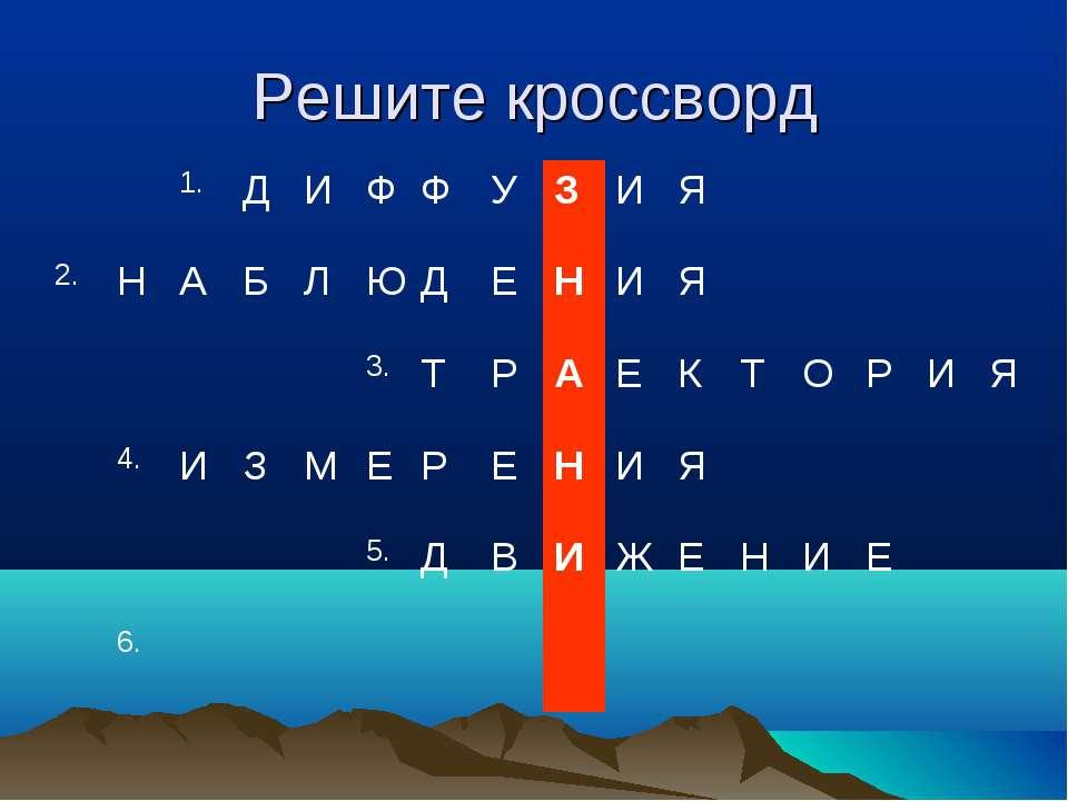 Решите кроссворд 1. Д И Ф Ф У З И Я 2. Н А Б Л Ю Д Е Н И Я 3. Т Р А Е К Т О Р...
