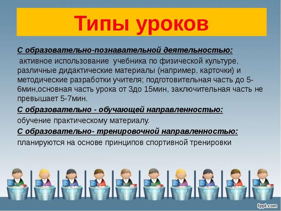С образовательно-познавательной деятельностью: активное использование учебник...