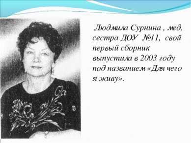 Людмила Сурнина , мед. сестра ДОУ №11, свой первый сборник выпустила в 2003 г...