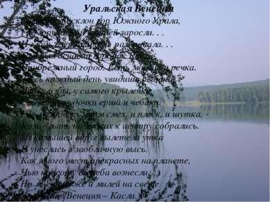 Уральская Венеция Восточный склон гор Южного Урала, Где горы дикой вишней зар...