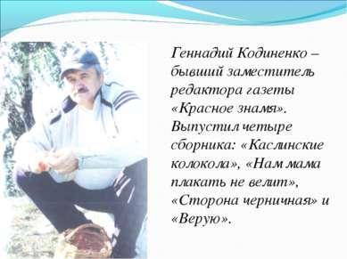 Геннадий Кодиненко – бывший заместитель редактора газеты «Красное знамя». Вып...