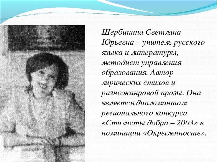 Щербинина Светлана Юрьевна – учитель русского языка и литературы, методист уп...