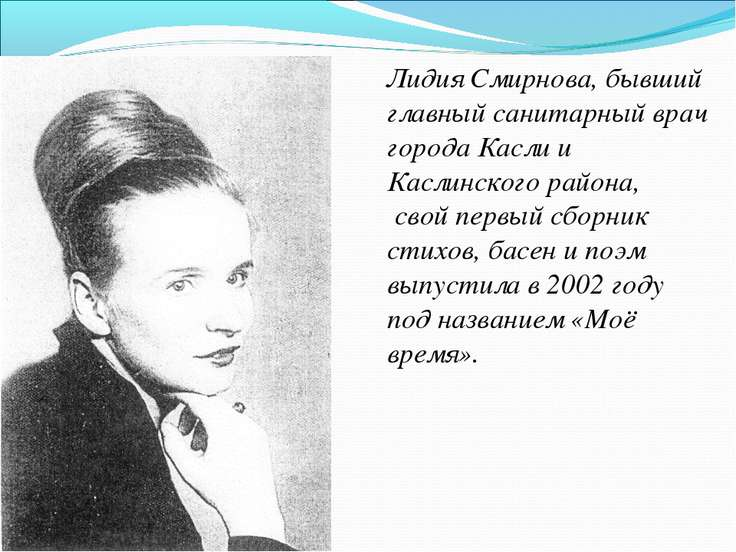 Лидия Смирнова, бывший главный санитарный врач города Касли и Каслинского рай...