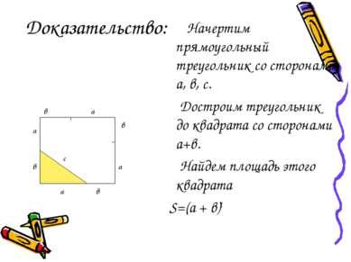 Начертим прямоугольный треугольник со сторонами а, в, с. Достроим треугольник...