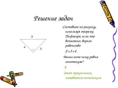 Решение задач Составьте по рисунку, используя теорему Пифагора, если это возм...