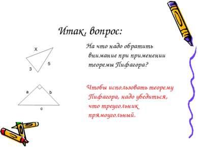 Итак, вопрос: На что надо обратить внимание при применении теоремы Пифагора? ...