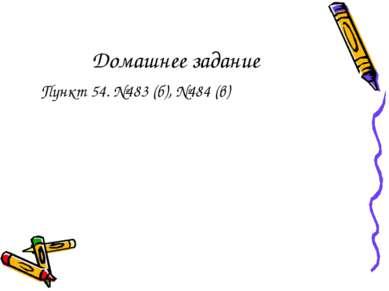 Домашнее задание Пункт 54. №483 (б), №484 (в)