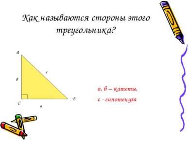 Как называются стороны этого треугольника? а, в – катеты, с - гипотенуза С с а в