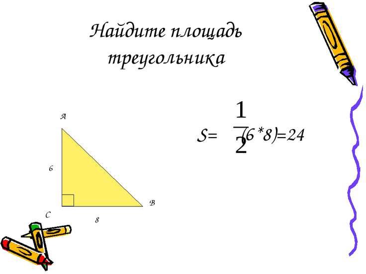 Найдите площадь треугольника S= (6*8)=24 А С В 6 8