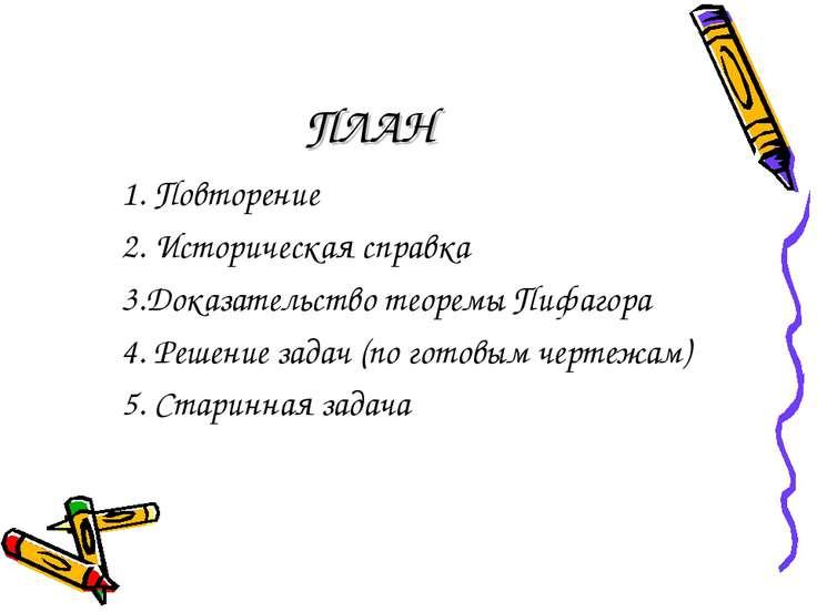 ПЛАН 1. Повторение 2. Историческая справка 3.Доказательство теоремы Пифагора ...