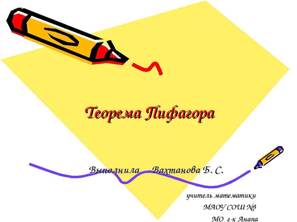 Теорема Пифагора Презентация 8 Класс