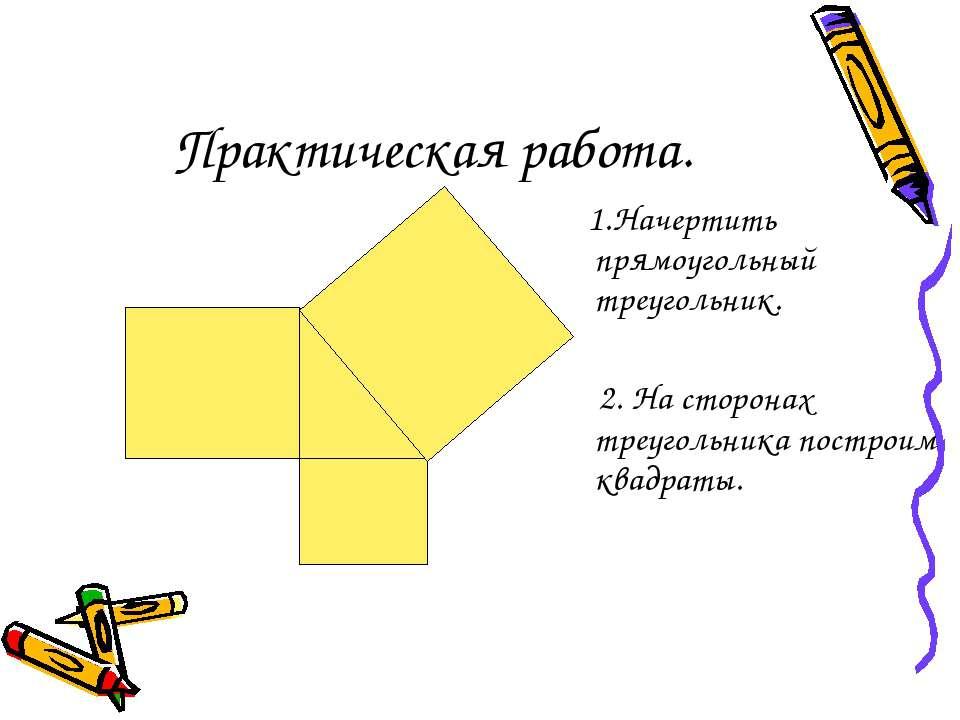 1.Начертить прямоугольный треугольник. 2. На сторонах треугольника построим к...