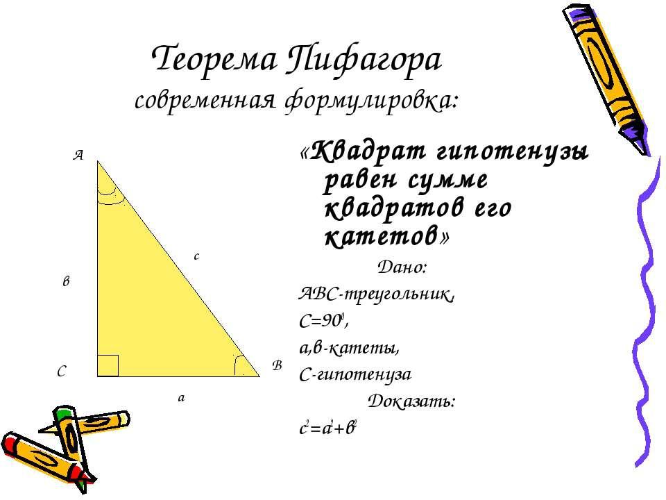 Теорема Пифагора современная формулировка: «Квадрат гипотенузы равен сумме кв...