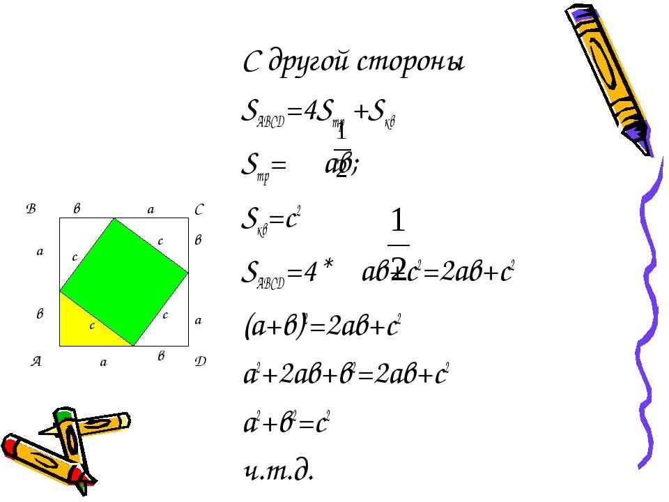 С другой стороны SABCD=4Sтр +Sкв Sтр= ав; Sкв=c2 SABCD=4* ав+с2=2ав+с2 (а+в)2...