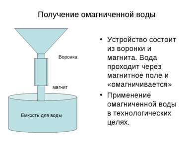 Получение омагниченной воды Устройство состоит из воронки и магнита. Вода про...